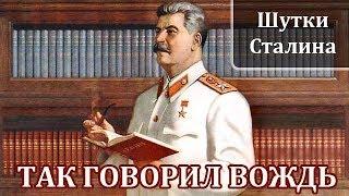 Download Иосиф Сталин. Интересные Факты и Истории из Жизни Сталина. Шутки Сталина Video