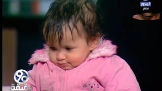 Download 90 دقيقة | مواجهة ساخنة بين والد ووالدة الطفلة ″دينا″ لهروبه من إثبات نسب ابنته في سجلات الحكومة Video