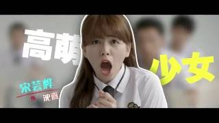 Download [ENG SUB] Proud of Love 别那么骄傲 Trailer (Vivian Sung, Tong Meng Shi) Video