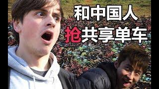 Download 跟中国人抢共享单车的故事 Video