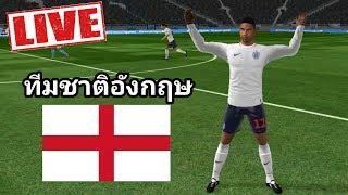 Download DLS18 ดรีมลีก! ชุดทีมชาติอังกฤษ!! Video