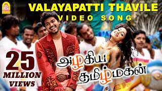 Download Valayapatti Song from Azhagiya Tamil Magan Ayngaran HD Quality Video