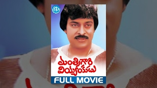 Download Mantri Gari Viyyankudu Full Movie | Chiranjeevi, Poornima, Jayaram | Bapu | Ilayaraja | Jaya Krishna Video