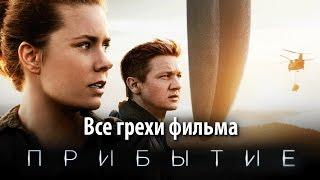 Download Все грехи фильма ″Прибытие″ Video