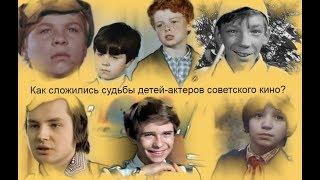 Download Как сложились судьбы детей-актеров советского кино Video