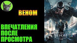 Download Заметки #202 - Веном (Venom) - впечатления после просмотра фильма Video
