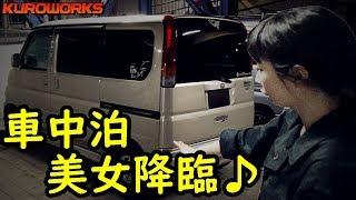 "Download 女子が作った""車中泊仕様""の愛車を取材に行った♪【バモスで車中泊女子】 Video"