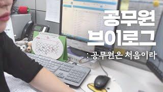 Download [공무원브이로그-vlog#1]신입공무원 (출근19일째)/법제처대변인실/진짜,리얼, 솔직한 공무원생활 Video