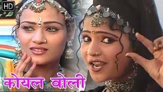 Download राजस्थानी सुपरहिट सांग 2016 - कोयल बोली ढळतोडी मांझल रात - राणी रंगीली Super Hit Songs 2016 Video