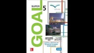Download super goal 5 شرح قاعدات Video