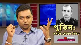 Download পুতিনের বিশ্ব দখল অভিযান ।। Vladimir Putin & World Politics -BY, Shahed Alam II Bangla InfoTube Video