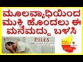 Download How to Cure Piles Naturally..Kannada Sanjeevani. Video