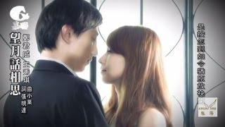 Download 2015 鄭君威VS王秀琪《望月話相思》 Video