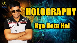 Download What is Holography ? | होलोग्रफ़ी क्या होता है | Explained in Hindi Video