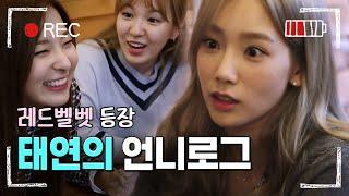 Download [#LifeofStrangers] (ENG/SPA/IND) Taeyeon Mukbang VLOG w/ Red Velvet Wendy, Seulgi | #Diggle Video