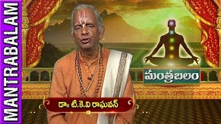 Download Atharvana Veda Mantra for Kshemam, Labham and Peace at home || Mantrabalam || Archana || Bhakthi TV Video