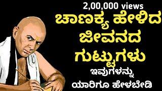 Download ಜೀವನದ ಯಶಸ್ಸಿಗಾಗಿ ಚಾಣಕ್ಯ ನೀತಿ, Motivational video in Kannada Chanakya Neeti Video