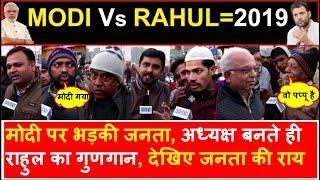 Download MODI Vs RAHUL = 2019 |जनता का करारा जवाब; Watch Public Opinion | Headlines India Video