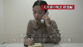 Download 劇場版 封印映像25 天井裏の呪念 除霊編 Video