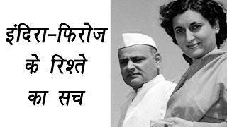 Download Indira Gandhi & Feroz Gandhi, unknown facts from their life | वनइंडिया हिन्दी Video