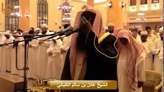 Download الشيخ عادل الكلباني يستهل تراويح الليلة الاولى من رمضان 1438 هـ بالبكاء الشديد Video