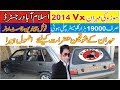 Download suzuki mehran pakistan | 2014 vx for sale | Video