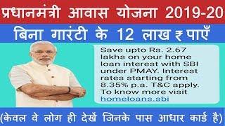 Download Pradhan Mantri Awas Yojana का लाभ कौन कैसे कहां से ले सकता है|Get benefit of Rs 2.67 lakh under PMAY Video