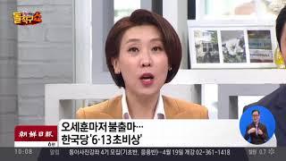 "Download 한국당 일각 ""홍준표 대표가 출마해야"" Video"