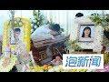 Download 19/11: 婆孙三代4人烧死举殡 林瑞木悲痛送别至亲 Video