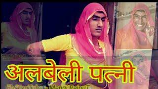 Download ऐसी पत्नी सबको मिले ।।अलबेली पत्नी -7 । मारवाडी मोट्यार लुगाई ।। Mangi RajpuT Video