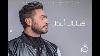 Download تامر حسني - كفاياك أعذار - ڤيديو كليب / Tamer Hosny - Kefaiak a'azar - Music Video 4K Video