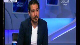 Download السوبر | لقاء مع نجم الأهلي محمد بركات | حلقة كاملة Video