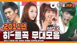 Download ★다시 보는 2011년 히트곡 무대 모음 파트2★ ㅣ 2011 KPOP HIT SONG STAGE Compilation Part2 Video