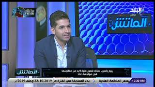 Download ربيع ياسين: لو كنت مدربا لمنتخب مصر الأولمبي وتأهلت للأولمبياد لأخترت صلاح وصالح جمعة Video