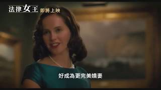 Download 【法律女王】On The Basis of Sex 精彩預告 ~2/27 起身奮戰 Video