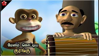 Download DRUMMER MONKEY ♥ Pattampoochi Tamil cartoon folkstory for children Video