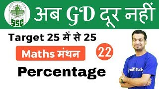 Download 9:30 PM - अब GD दूर नहीं | Maths मंथन by Naman Sir | Day#22 | Percentage Video
