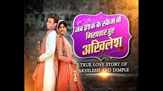 Download AKHILESH का पूरा प्रेम पत्र Love Story of Akhilesh and Dimple| ulta chasma uc Video
