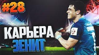 Download FIFA 17 Карьера за Зенит #28 - ФИНАЛ КУБКА РОССИИ Video