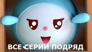 Download Малышарики - Новые серии - Робот (Сборник развивающих мультиков для маленьких) Video