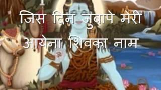 Download aisi subaha na aaye, shiva bhajan (with lyrics) Video