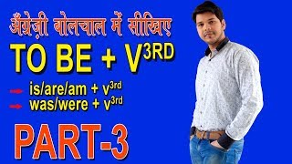Download IS/ARE/AM/WAS/WERE + TO BE + V3RD IN ENGLISH SPEAKING Video