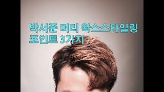 Download 박서준 머리 왁스스타일링 포인트 3가지 Video