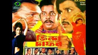 Download Bangla Movie JINDA DAFON l Rubel l Eka l Dipjol l Foridi Video