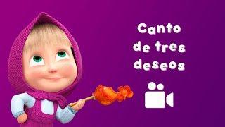 Download CANTO DE TRES DESEOS 🤫 Masha y el Oso 🐻 Canción para Niños 🐠 Péscate, pez! Video