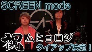 Download 祝!ムヒョロジOP主題歌タイアップ!SCREEN modeコメント動画 Video