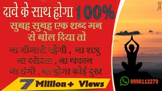 Download सिर्फ एक शब्द , और न शत्रु न बीमारी न दुख न दरिद्रता । चैन की जिंदगी गुजारोगे । Om Namoh Narayan Video