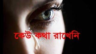 Download কেউ কথা রাখেনি:সুনীল গঙ্গোপাধ্যায়/Sunil Gangopadhyay - Keu Kotha Rakheni (Bangla Kobita) Video