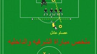 Download ملخص مباراة الشرقيه والداخليه فى الممتاز اليوم Video