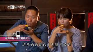 Download 【北埔】北埔青年新市集 第879集在台灣的故事20170711 Video